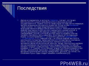 ПоследствияДругие исследователи, в частности,Карамзин, считают, что татаро-монг