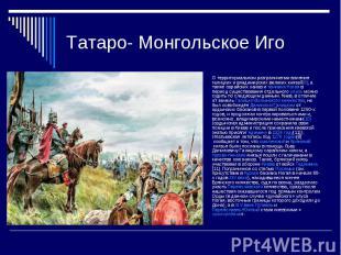 Татаро- Монгольское ИгоО территориальном разграничении влияния галицких и владим