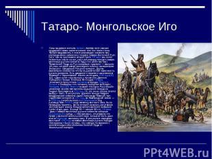 Татаро- Монгольское ИгоХаны выдавали князьямярлыки, являвшиеся знаками поддержк