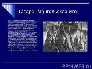 Татаро- Монгольское ИгоВ1266 годуглава Золотой Орды впервые был назван ханом.