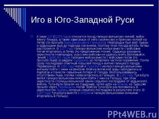 Иго в Юго-Западной РусиК зиме1274/1275годовотносится поход галицко-волынских