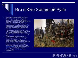 Иго в Юго-Западной РусиКняжество платило ежегодную дань Орде[14], но сведения о
