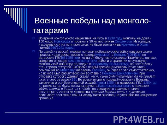 Военные победы над монголо-татарамиВо время монгольского нашествия на Русь в1238 годумонголы не дошли 100км доНовгородаи прошли в 30км восточнееСмоленска. Из городов, находившихся на пути монголов, не были взяты лишьКременециХолмзимой1240…