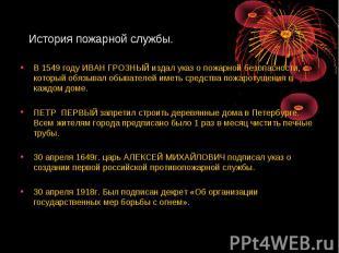История пожарной службы.В 1549 году ИВАН ГРОЗНЫЙ издал указ о пожарной безопасно