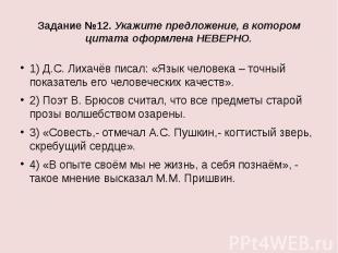 Задание №12. Укажите предложение, в котором цитата оформлена НЕВЕРНО.1) Д.С. Лих