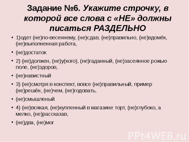 Задание №6. Укажите строчку, в которой все слова с «НЕ» должны писаться РАЗДЕЛЬНО1)одет (не)по-весеннему, (не)сдав, (не)правильно, (не)вдомёк, (не)выполненная работа,(не)достаток2) (не)должен, (не)у(кого), (не)гаданный, (не)засеянное рожью поле, (не…