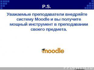 Уважаемые преподаватели внедряйте систему Moodle и вы получите мощный инструмент