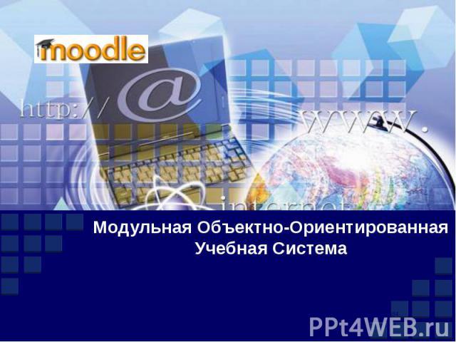 Модульная Объектно-Ориентированная Учебная Система