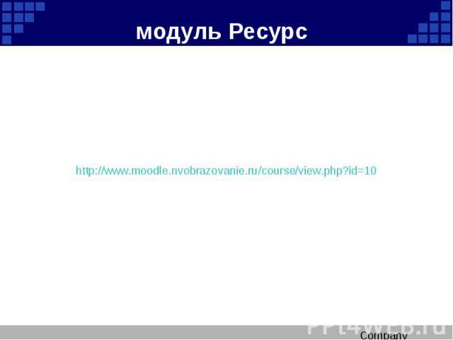 модуль Ресурс http://www.moodle.nvobrazovanie.ru/course/view.php?id=10