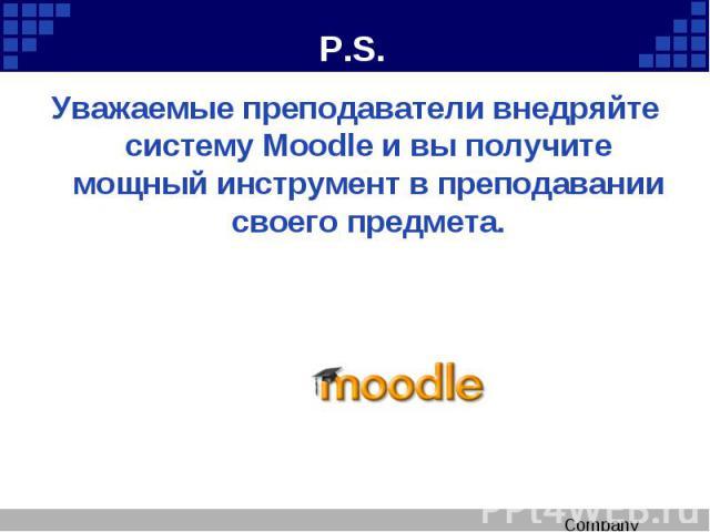 Уважаемые преподаватели внедряйте систему Moodle и вы получите мощный инструмент в преподавании своего предмета.