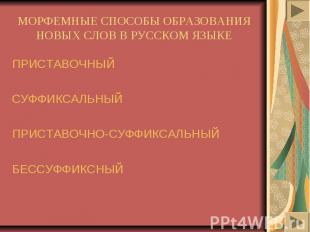 МОРФЕМНЫЕ СПОСОБЫ ОБРАЗОВАНИЯ НОВЫХ СЛОВ В РУССКОМ ЯЗЫКЕПРИСТАВОЧНЫЙСУФФИКСАЛЬНЫ