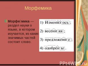 МорфемикаМорфемика—раздел науки о языке, в котором изучается, из каких значимых