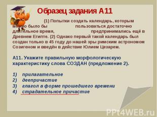 Образец задания А11(1) Попытки создать календарь, которым можно было бы пользова