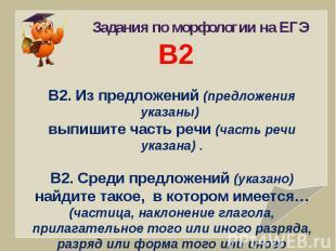 Задания по морфологии на ЕГЭВ2. Из предложений (предложения указаны) выпишите ча