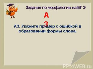 Задания по морфологии на ЕГЭА3. Укажите пример с ошибкой в образовании формы сло