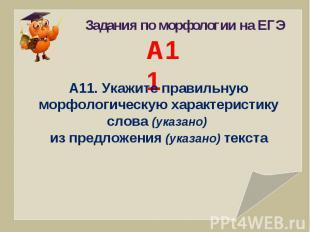 Задания по морфологии на ЕГЭА11. Укажите правильную морфологическую характеристи