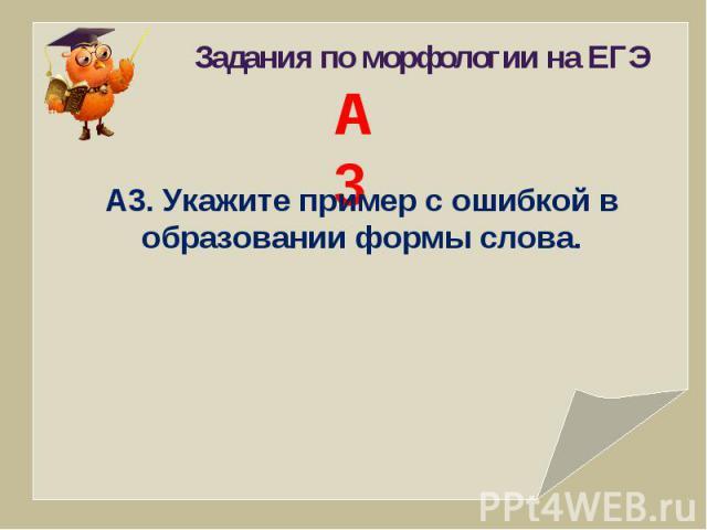 Задания по морфологии на ЕГЭА3. Укажите пример с ошибкой в образовании формы слова.