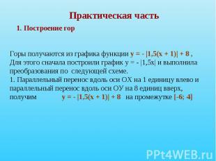 Практическая часть Горы получаются из графика функции у = - |1,5(х + 1)| + 8 , Д