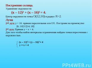 Построение солнца.Уравнение окружности:(х – 12)2 + (х – 16)2 = 4. Центр окружнос
