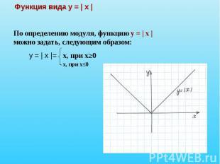 Функция вида у = | х | По определению модуля, функцию у = | х | можно задать, сл