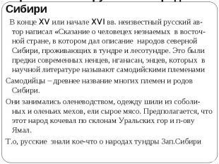 Первые знания русских о народах Сибири В конце XV или начале XVI вв. неизвестный
