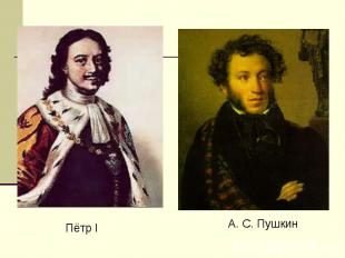 Пётр IА. С. Пушкин