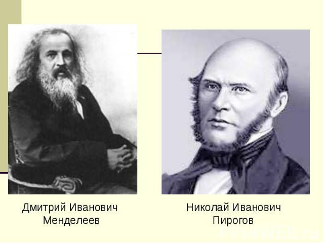 Дмитрий Иванович МенделеевНиколай ИвановичПирогов