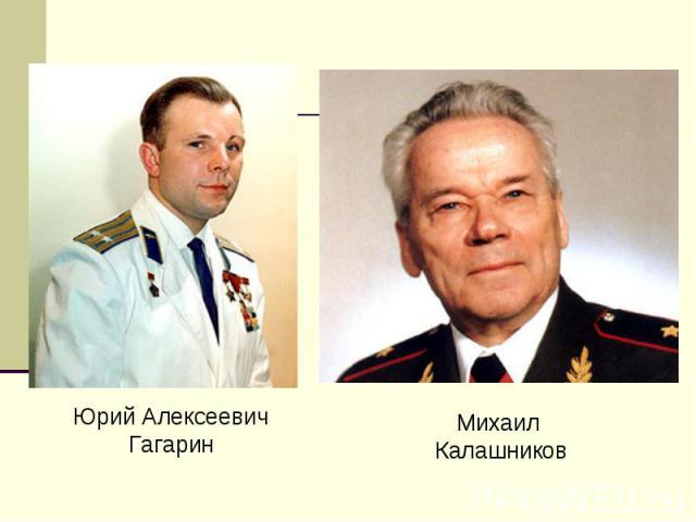 Юрий АлексеевичГагаринМихаил Калашников