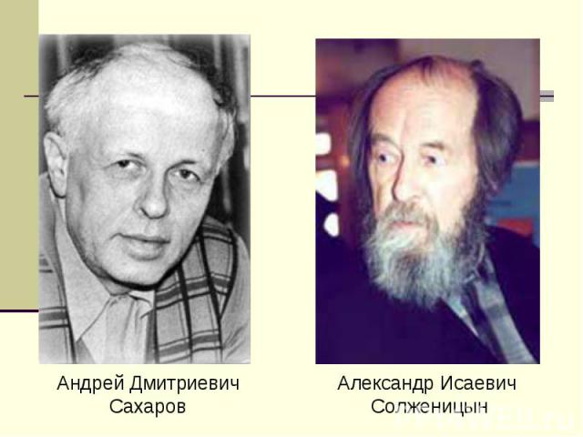 Андрей ДмитриевичСахаровАлександр Исаевич Солженицын