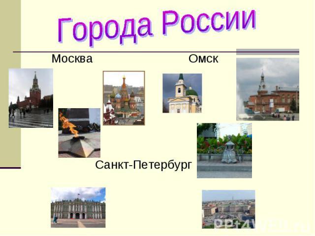 Города России Москва Омск Санкт-Петербург