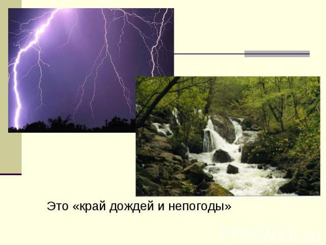 Это «край дождей и непогоды»