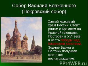 Собор Василия Блаженного(Покровский собор) Самый красивый храм России. Стоит ряд