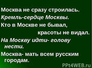 Москва не сразу строилась.Кремль-сердце Москвы.Кто в Москве не бывал, красоты не