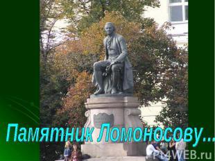 Памятник Ломоносову...
