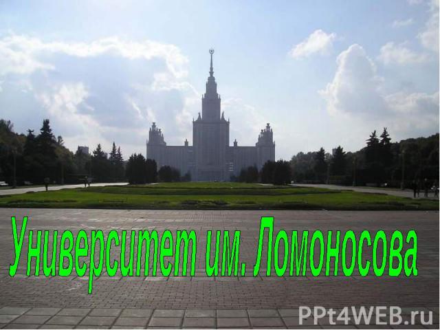 Университет им. Ломоносова