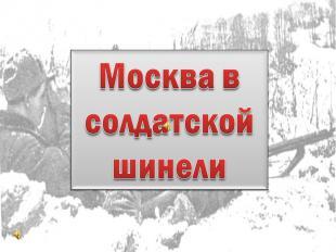 Москва всолдатской шинели