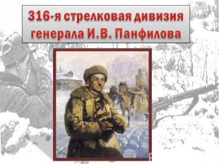 316-я стрелковая дивизия генерала И.В. Панфилова