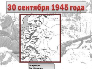 30 сентября 1945 года