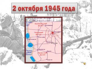 2 октября 1945 года