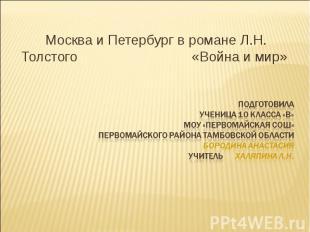 Москва и Петербург в романе Л.Н. Толстого «Война и мир» Подготовила ученица 10 к