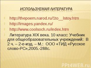 Используемая литература http://thepoem.narod.ru/1to__lstoy.htm http://images.yan