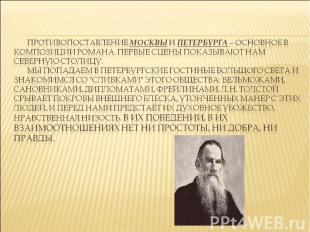 Противопоставление Москвы и Петербурга – основное в композиции романа. Первые сц
