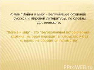 """Роман """"Война и мир"""" - величайшее создание русской и мировой литературы, по слова"""