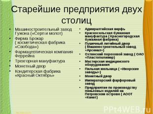 Старейшие предприятия двух столицМашиностроительный завод Гужона («Серп и молот)
