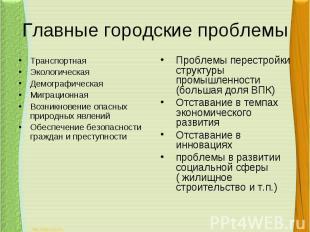 Главные городские проблемыТранспортнаяЭкологическаяДемографическаяМиграционнаяВо