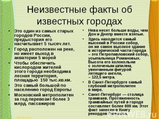 Неизвестные факты об известных городахЭто один из самых старых городов России, п