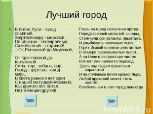 Лучший городВ битве Руси - город славный, Жертвой миру - мировой, По обычью - св