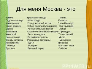 Для меня Москва - этоКремль Красная площадь Мечта Садовое кольцо Автострады Кура