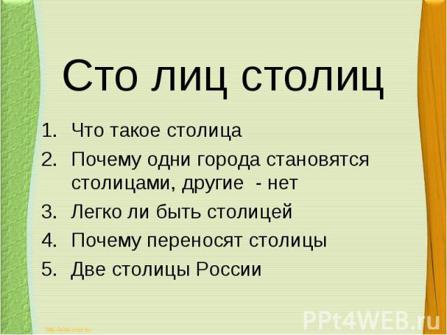 Сто лиц столиц Что такое столица Почему одни города становятся столицами, другие - нет Легко ли быть столицей Почему переносят столицы Две столицы России