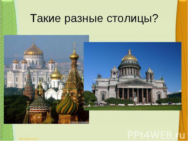 Такие разные столицы?